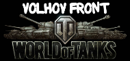 Волховский клан World of Tanks